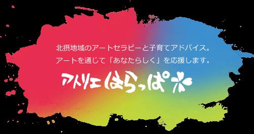 大阪でアートセラピーと子育てアドバイス | アトリエはらっぱ